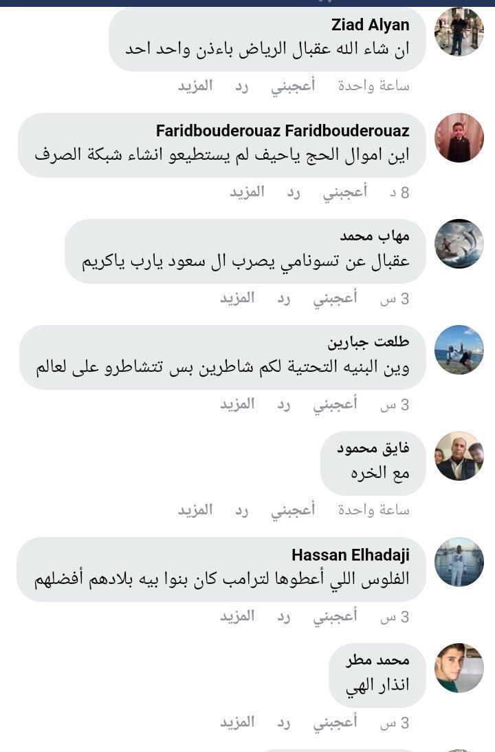 #الرياض_اهم_من_القدس عزيزي السعودي  هؤلا...