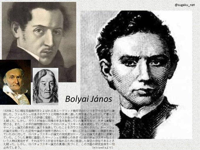 ボーヤイ・ヤーノシュ - János B...