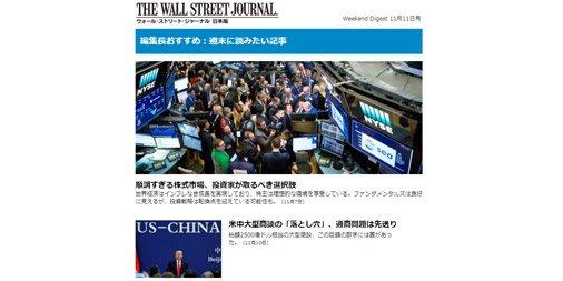 【お知らせ】ニュースレター「WSJ日本版 Weekend Digest」(土曜配信)リニューアル HTML版になり、カラフルでより見やすくなりました。編集長が厳選したWSJならではの深堀り記事をお届けします。ぜひご購読ください。 下記より無料でご登録いただけます。 https://t.co/8YDaz6cNlW