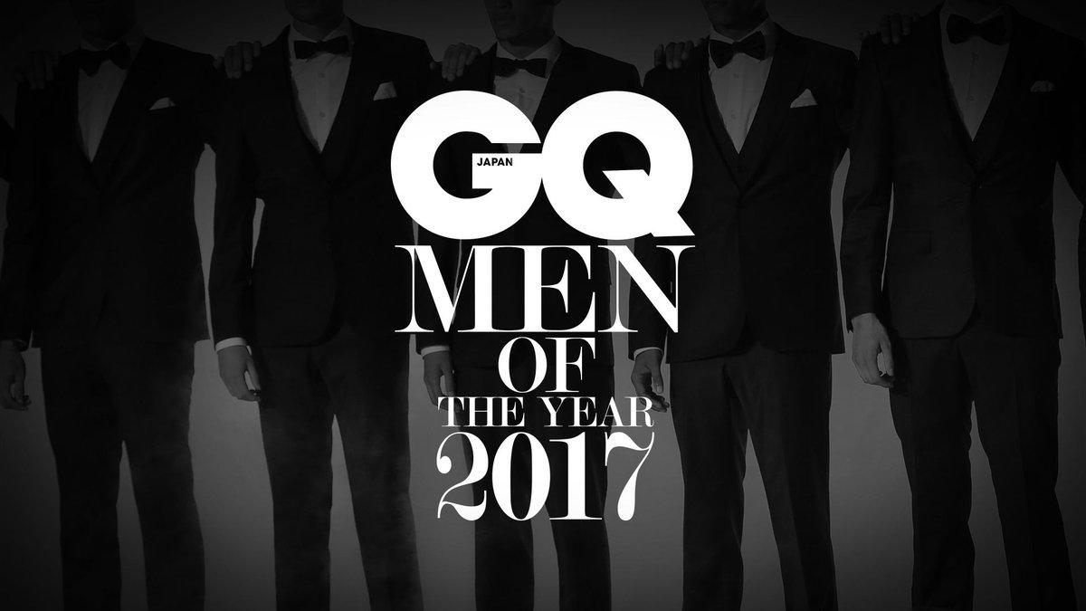 今晩19時〜、授賞式を生配信!  今年もっとも輝いた男たちが登場する「GQ MEN OF THE YEAR 2017」授賞式を、GQ JAPANのTwitterからお届けします! https://t.co/p9x5TmhRh5  #gqmoty2017 #MOTYJP #gqjapan