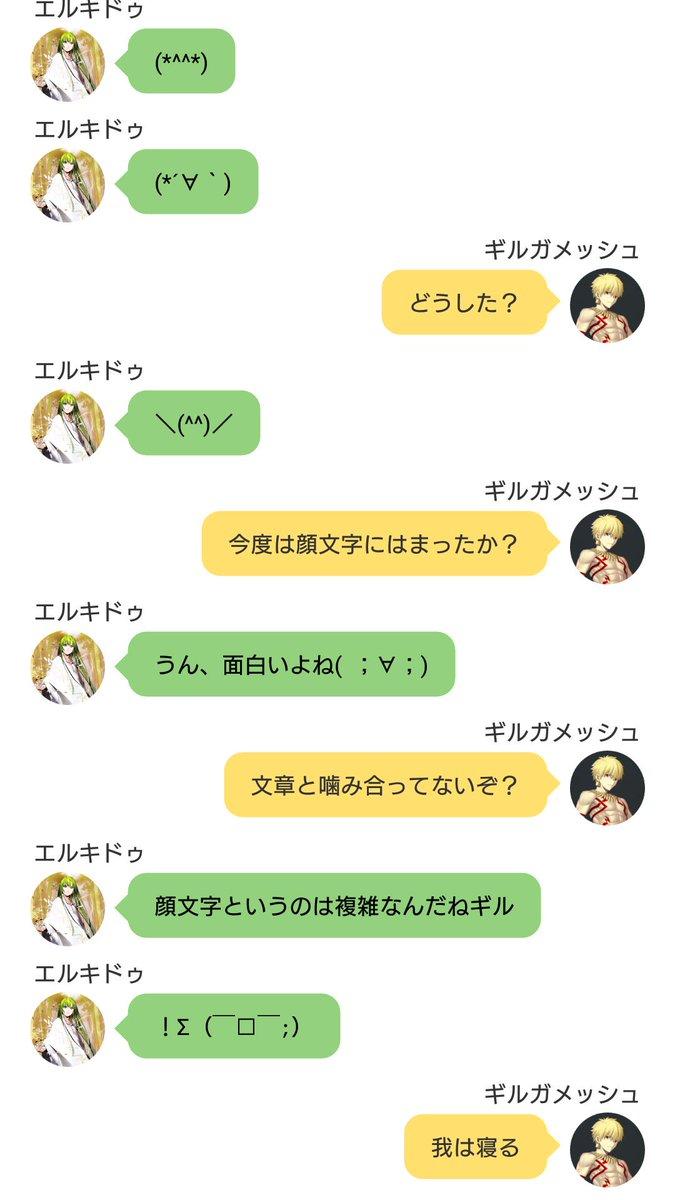 風が冷たい( ´,_ゝ`) LINE風SS FGO FateGO pic.twitter.com/9F39xFJW80