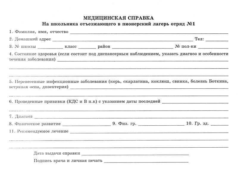 Медицинская справка ф 086 в омске