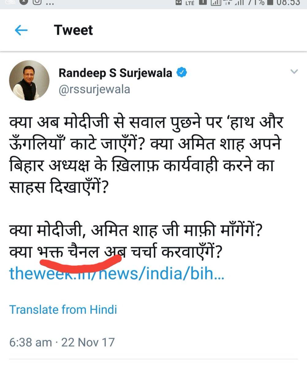 @rssurjewala कांग्रेस की कुंठा देखिए अब...