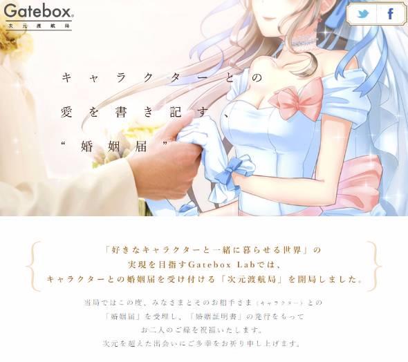 2次元キャラとの「婚姻届」、受け付け Gateboxは11月22日、キャラクターとの「婚姻届」を受け付ける「次元渡航局」を開局したと発表しました。専用の「婚姻届」を特設サイトで提供。印刷・記入して郵送すると、「婚姻証明書」を送り返してもらえるそうです。