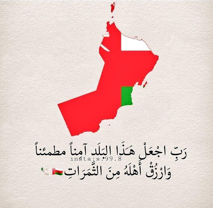 ربي اجعل هذا البلد آمنا سلطنة عمان