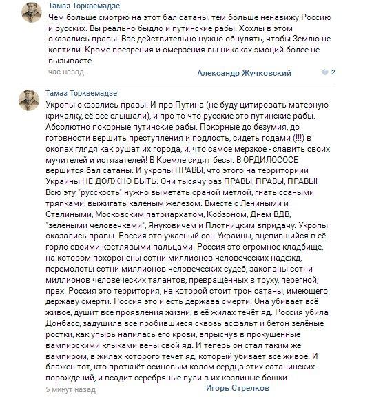Мы запретили въезд в страну российскому артисту Добронравову, а организаторы концерта Басты должны срочно обратиться в СБУ, - Гитлянская - Цензор.НЕТ 5324