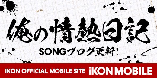 【#iKON MOBILE】 SONGブログ「俺の情熱日記」UP✨ 今日も◯◯に行くぜ😁❣️by SONG  ▶️https://t.co/NT4SJx4ESX #SONG https://t.co/W0gCx1t2ym