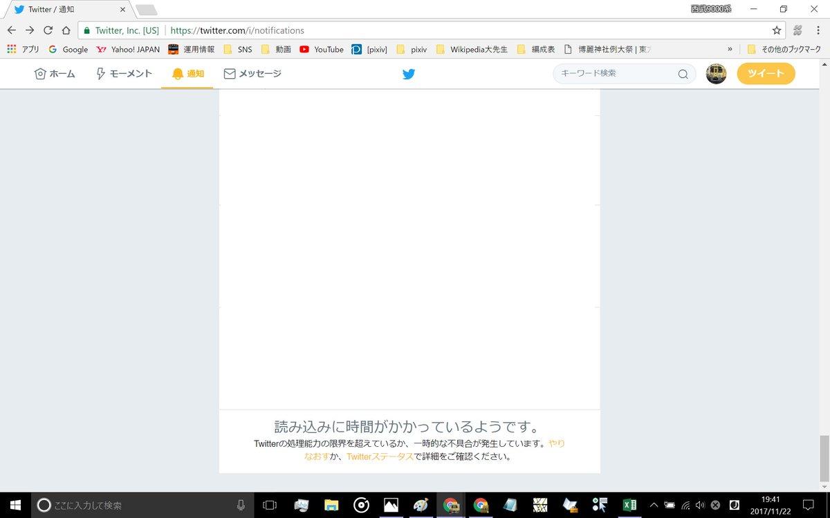 重い twitter アプリ