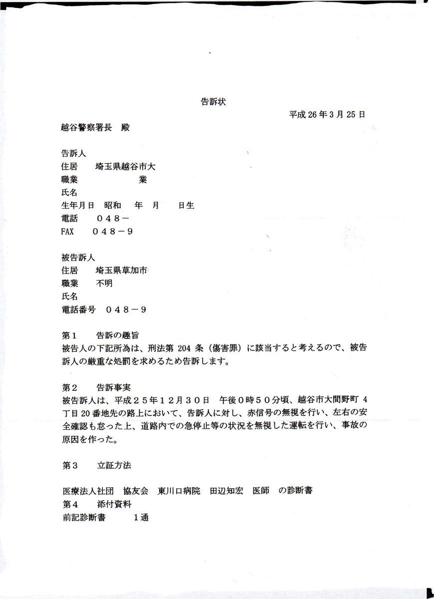 "Paul June no Twitter: ""260325 告訴状 01告訴事実 https://t.co ..."