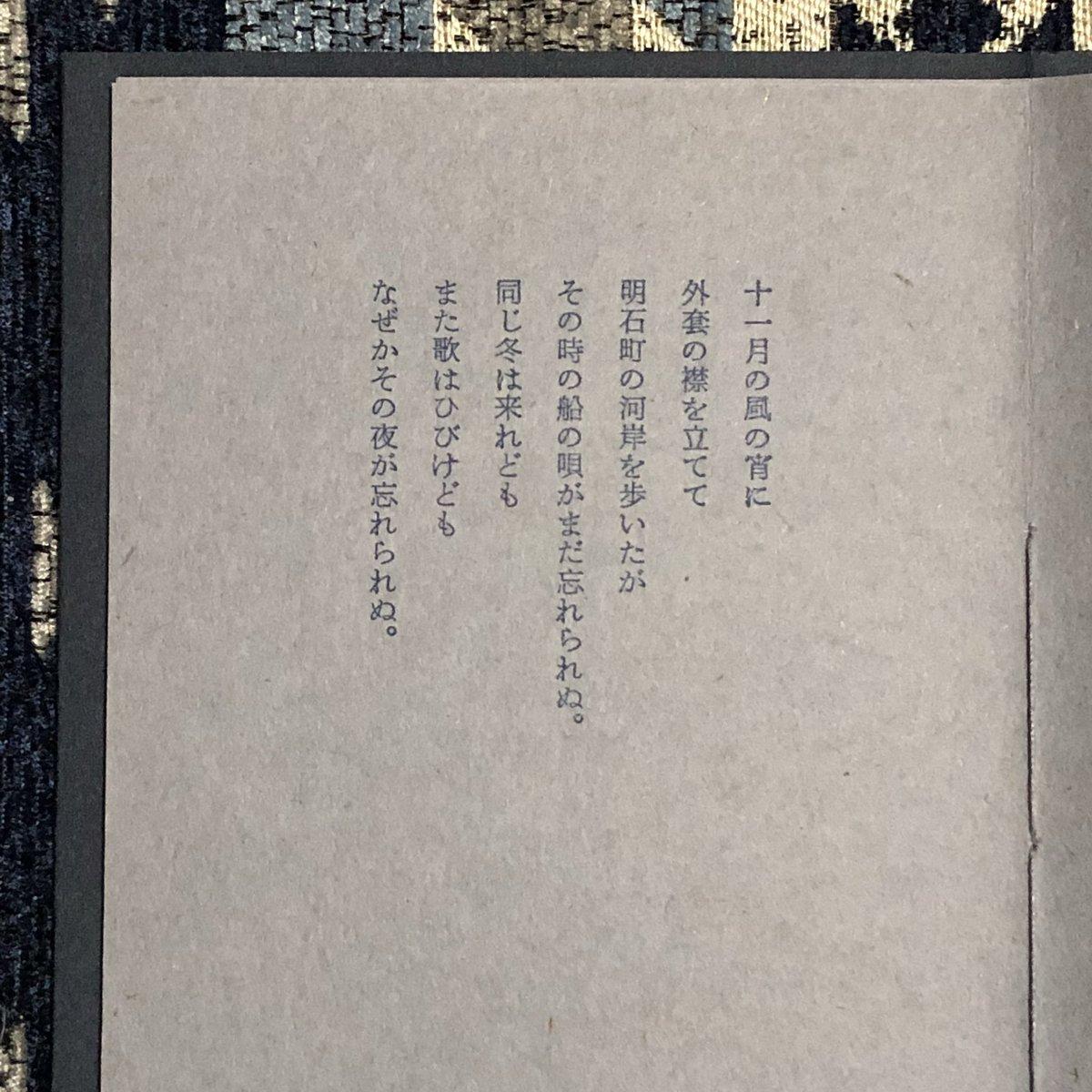 木下杢太郎 hashtag on Twitter