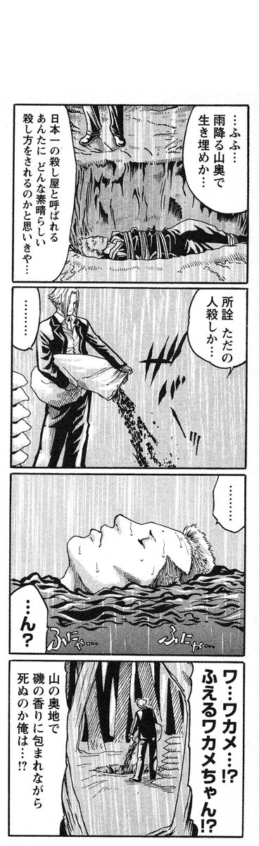 RT @m_i_: 雨なので。  雨の日の殺し屋さん。 https://t.co/2FKfSgNRB0