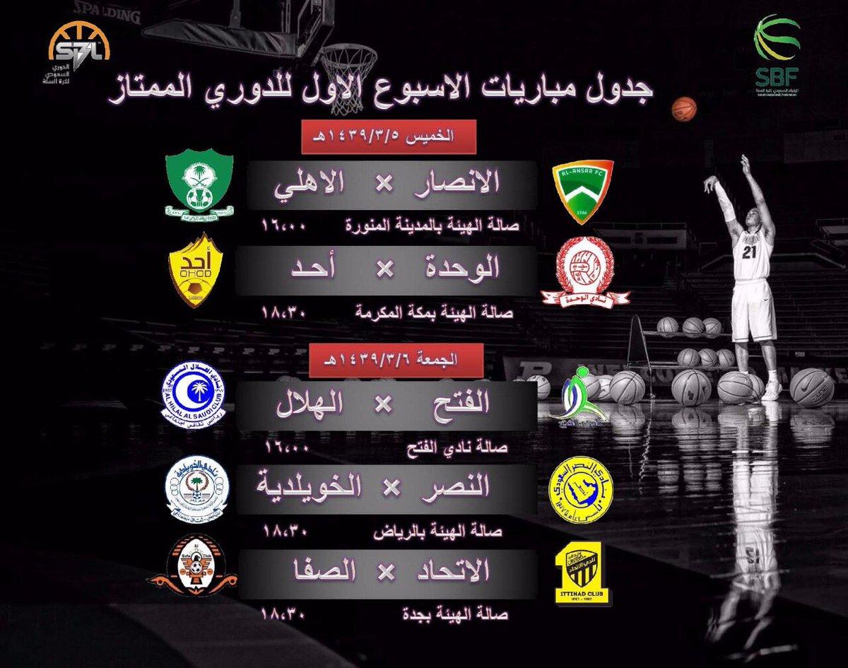 غداً تنطلق بطولة الدوري الممتاز لكرة الس...
