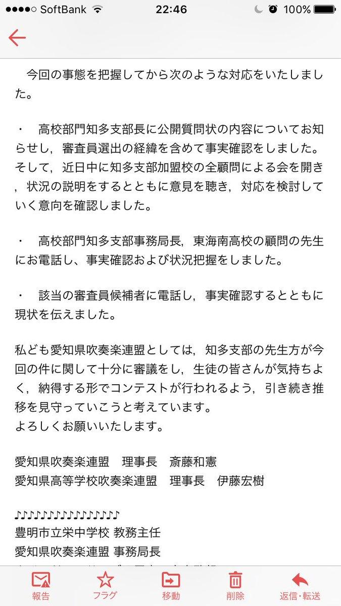 愛知 県 吹奏楽 連盟