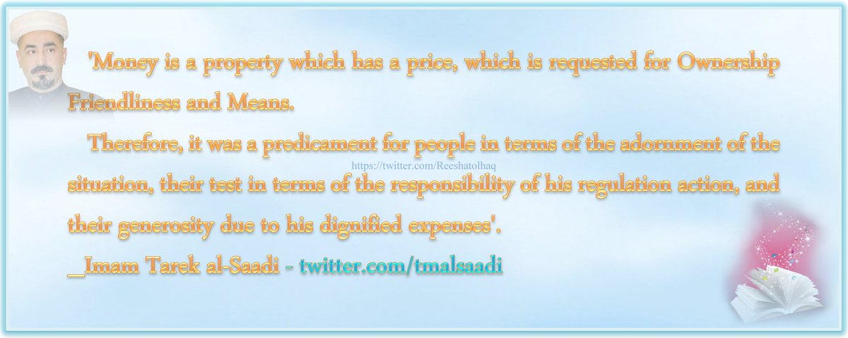 #Money is a property which has a price, which is requested for #Ownership, #Friendliness and #Means! Therefore, it was a predicament for people in terms of the adornment of the situation, their test in terms of the responsibility of his regulation action  _Imam #Tarek al #Saadi<br>http://pic.twitter.com/Ql7AntNOXt