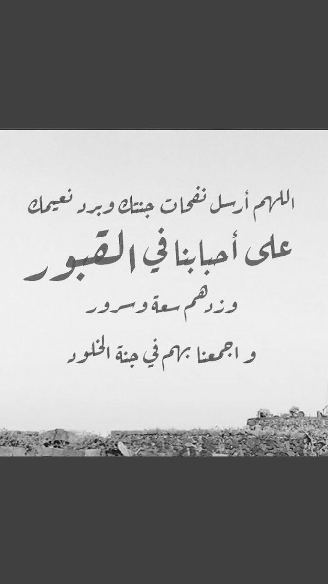 Hazem Ar Twitter اكثروا من الدعاء للميت فإن فرحة الميت لا