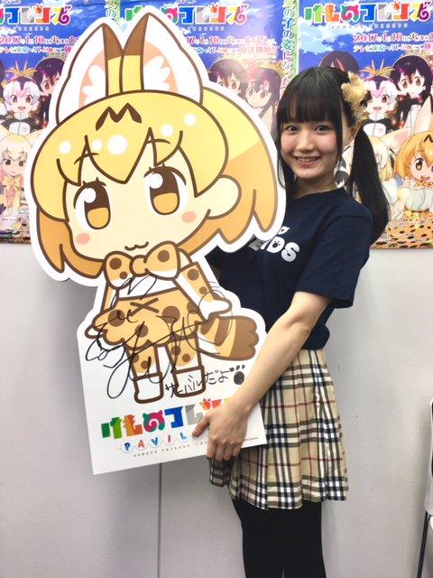 本日のニコ生で、事前登録者数30万人突破報酬のサーバルスタンディに尾崎由香さんが直筆サインを書いてくれました! まだまだ事前登録受付中ですので、引き続きよろしくお願い致します!