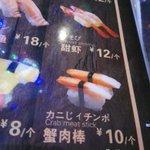 やばい寿司屋に来た pic.twitter.com/9rbEmdTojd