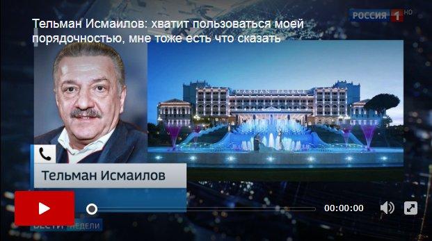 """МИД РФ направил Франции ноту протеста из-за задержания сенатора Керимова: """"Является должностным лицом и обладает иммунитетом"""" - Цензор.НЕТ 6411"""