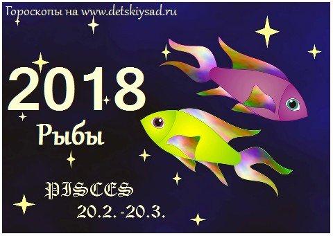 Собака рыбы на 2018 год