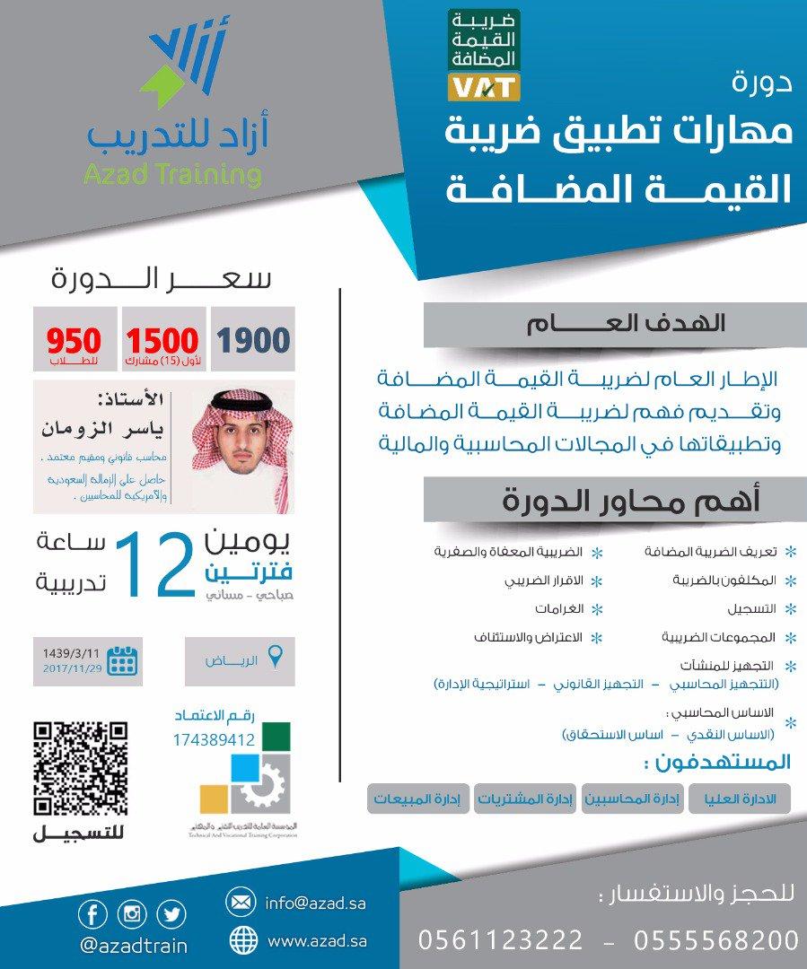 دوراتنا القادمة في الرياض الضريبة المضاف...