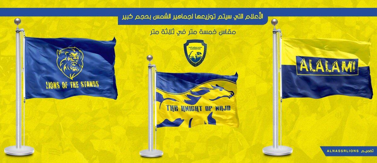 🔶|| سيقوم مجلس جمهور النصر بإستخدام اعلا...