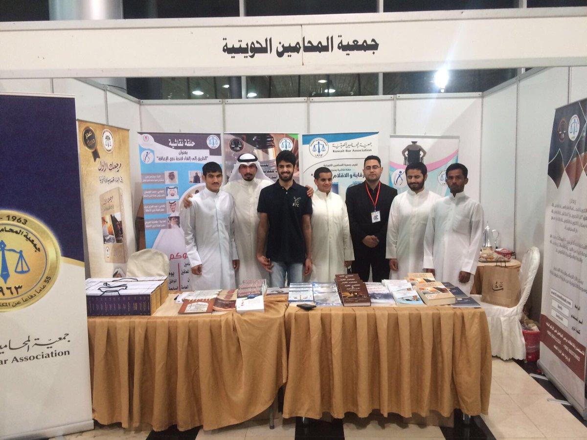 زيارة ذوي الإحتياجات الخاصه لركن #جمعية_المحامين_الكويتية بمعرض الكتابpic.twitter.com/4r9fngmY2Y