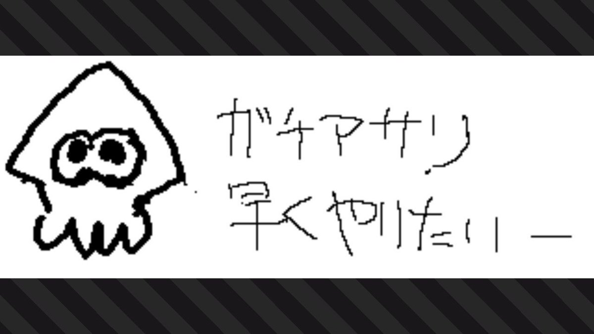 #Splatoon2 #スプラトゥーン2 #NintendoSwitch https://t.co/LmHLry9J4c