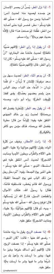 سنن النبي صلى الله عليه وسلم عند نزول #ا...