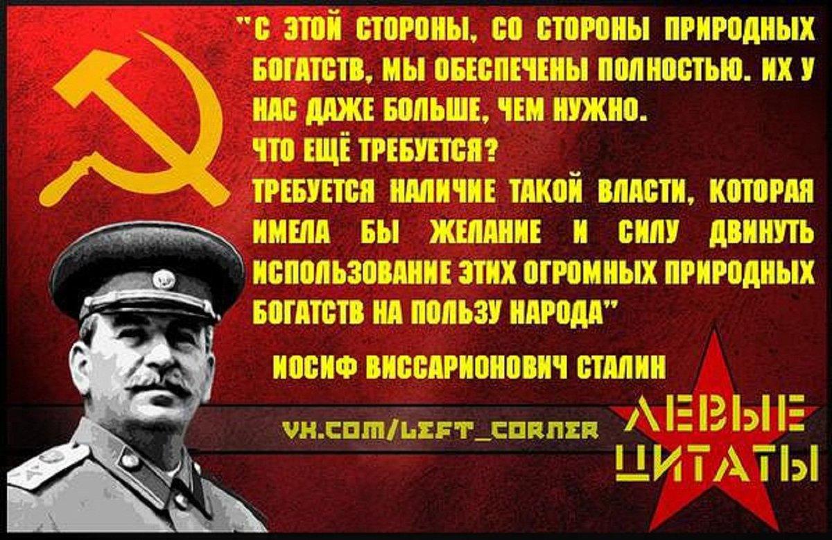 Слова Сталина