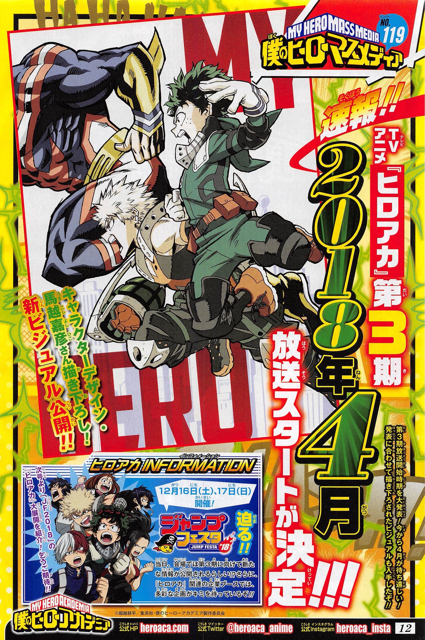 My Hero Academia Season 3 Key Visual