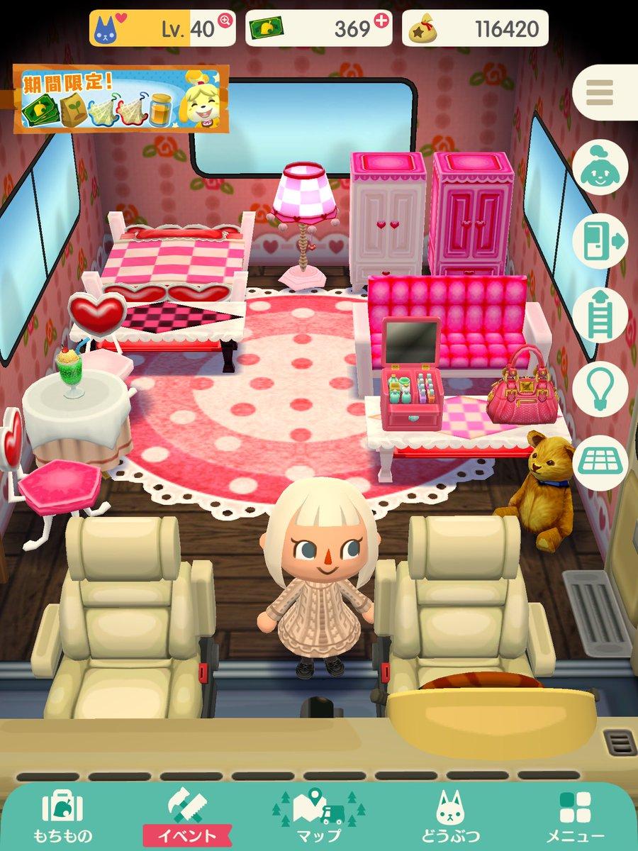 ポケ森 キャンピングカーの内装はこんな感じ 色違いの家具も作れます pic.twitter.com/UI6dKY4Onl