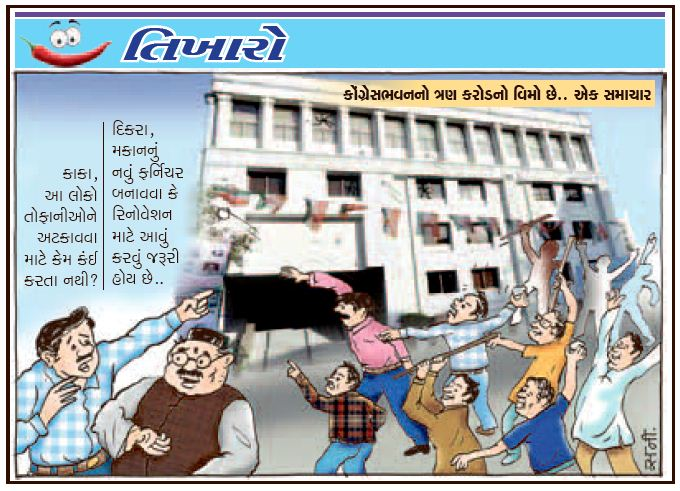 #ગુજરાતમિત્ર #તીખારો #ગુજરાત_વિધાનસભા_ચૂંટણી_વિશેષ #GujaratElections2017 #Gujarat #bjp #Congress https://t.co/VUz38wBhbW