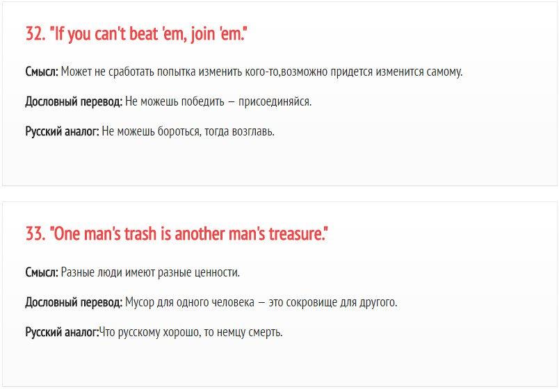 Английские пословицы и поговорки и их русские аналоги