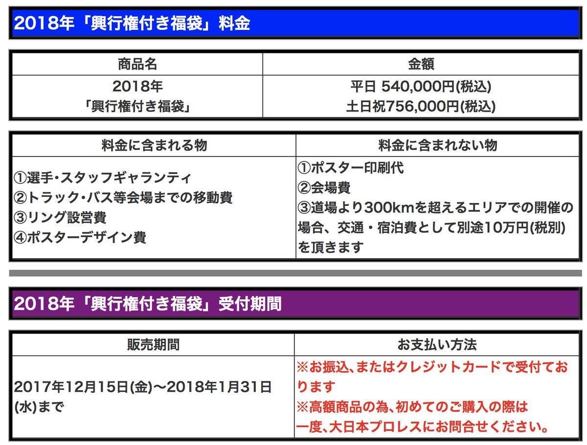 """টুইটারে 大日本プロレス BJW Official: """"2018年度福袋興行権12 ..."""