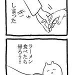 わたしの恋愛レポ漫画「ナンパ編」 pic.twitter.com/ub4ULBwhsk