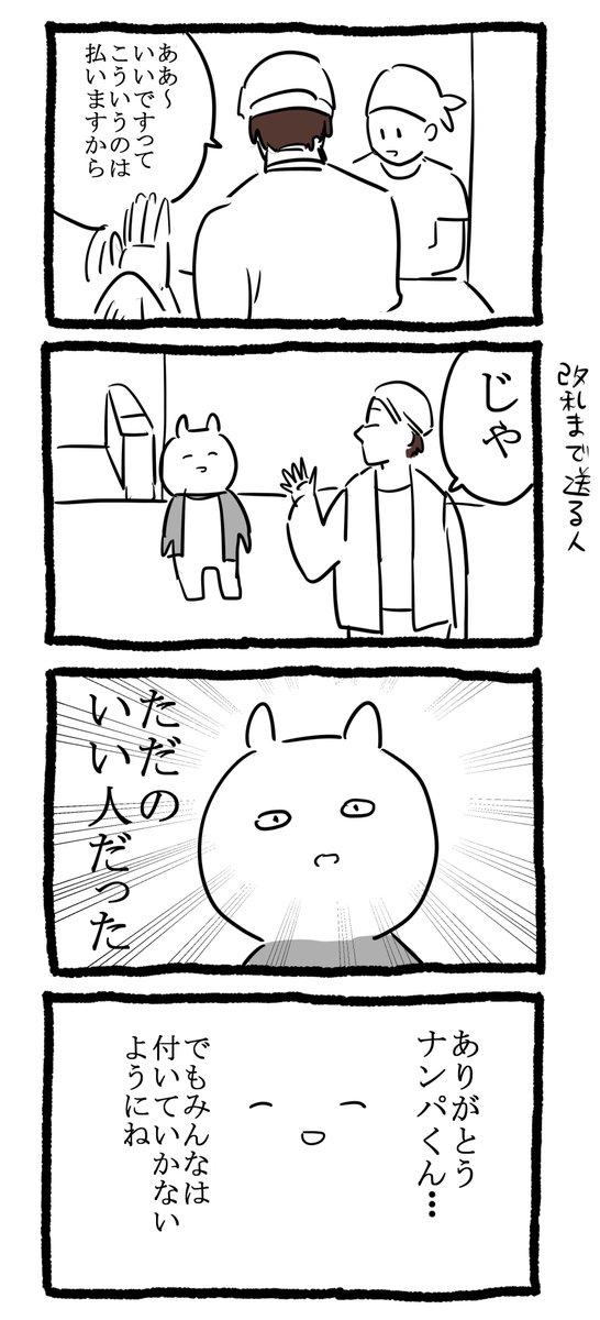 RT @Egg_050: わたしの恋愛レポ漫画「ナンパ編」 https://t.co/ub4ULBwhsk