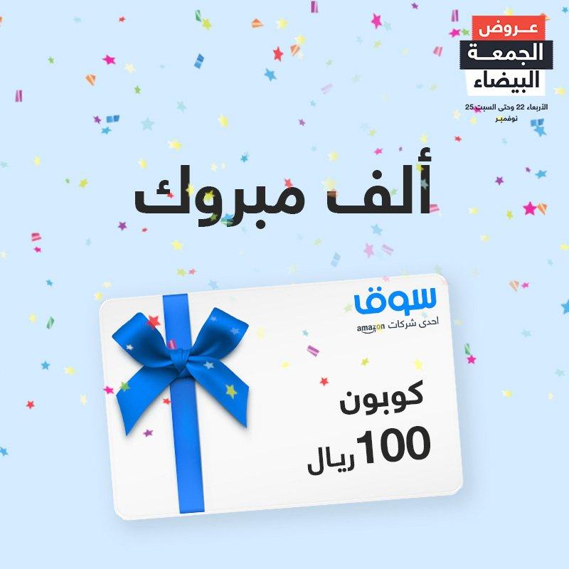 80bb61090 Souq.com KSA on Twitter: