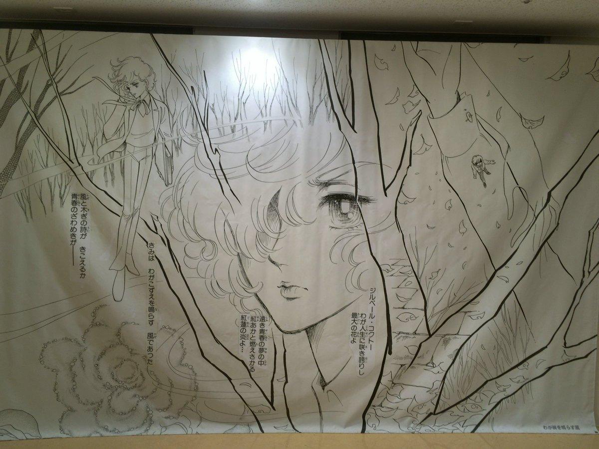 小倉(こくら)城行く元気なかったから竹宮恵子展観てきたとてもジルベール