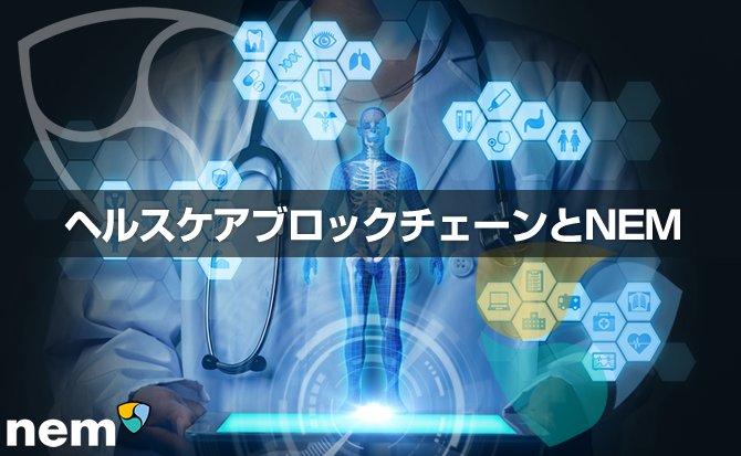 XEMBook@暗号社会基盤NEM on Twi...