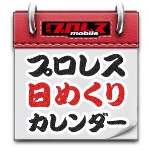 【プロレス日めくりカレンダー】11月25日は星野勘太郎さん命日 https://...