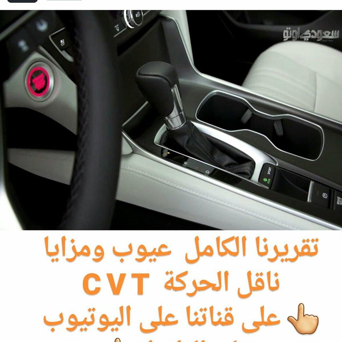 ... لكم كل جديد سعودي_اوتو CVT CAR سنابات انستجرام انستاقرام فيسبوك youtube instagram snapchat السعوديه سيارات محركpic.twitter.com/sEQ6nxe613