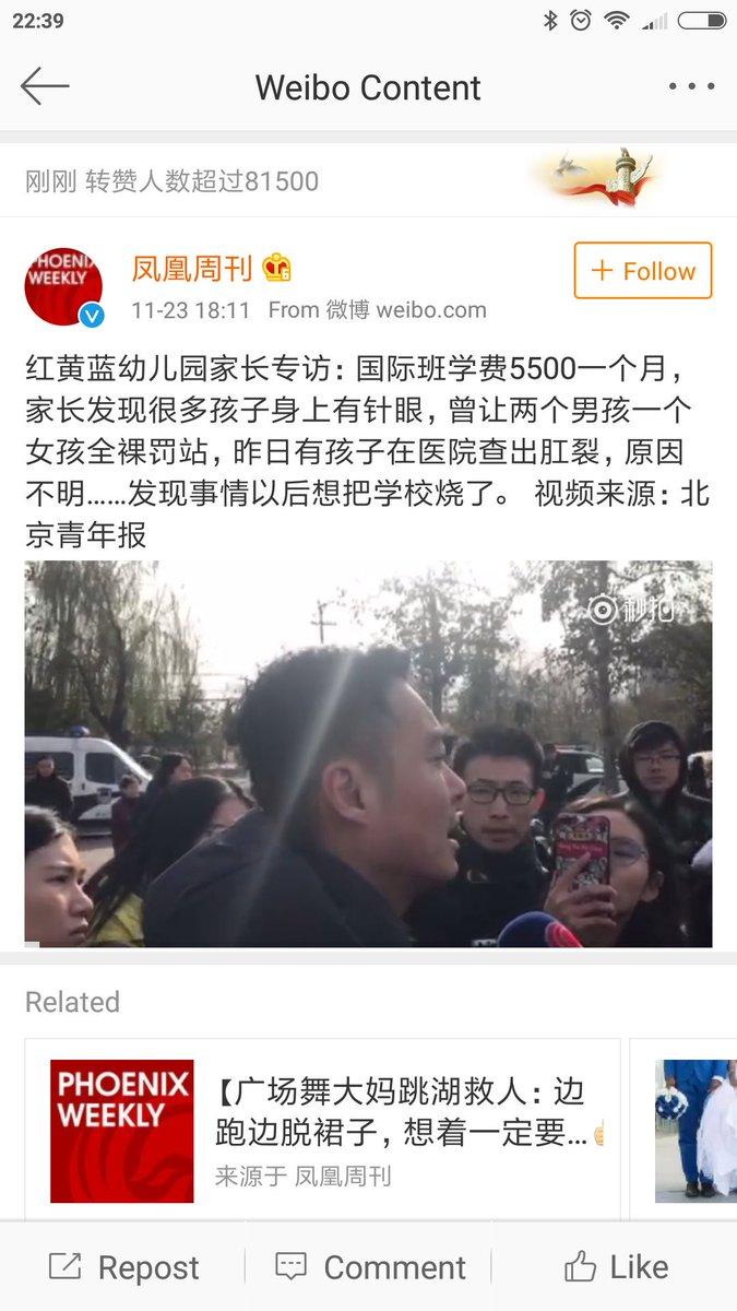 凤凰周刊证实北京红黄蓝幼儿园有幼童被查出肛裂 https://t.co/lsZiGcK1sE