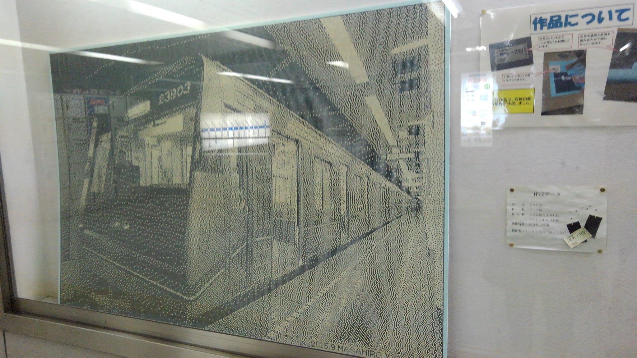 西梅田駅の駅員さんすごい 改札に切符通したときに切り落とす丸いとこを集めてアートにしたそうです ぜひ生で見てほしい