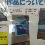 西梅田駅の駅員さんすごい改札に切符通したときに切り落とす丸いとこを集めてアートにしたそうです ぜひ生…