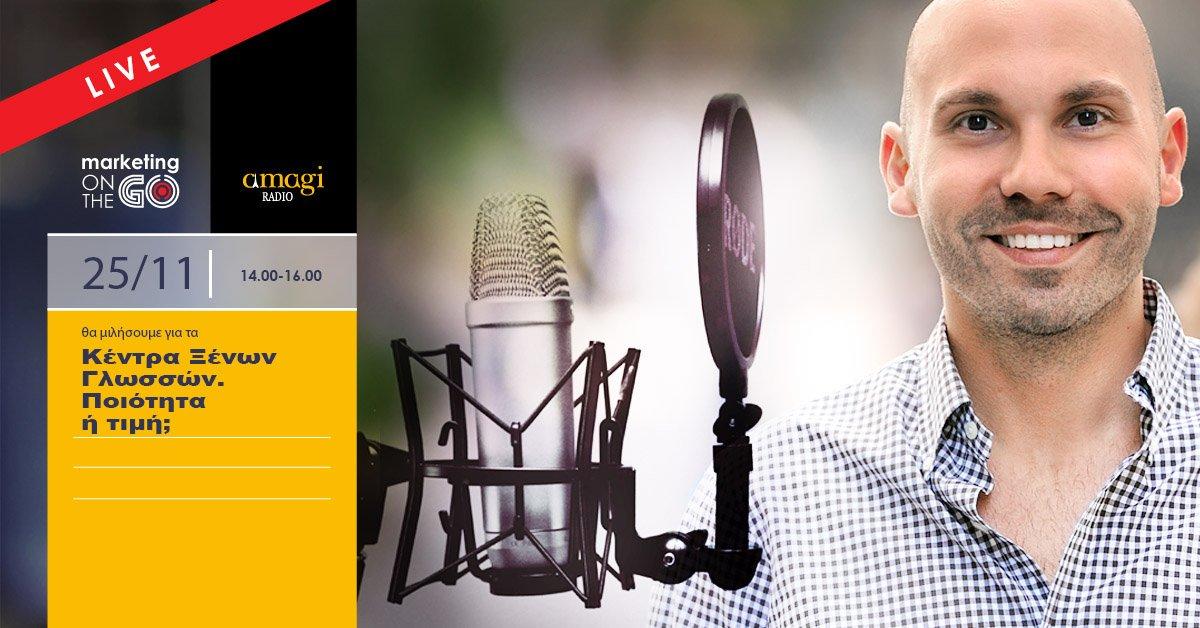 @qlsnetwork interview Sat 25/11 14:00-16:00 on @amagi_gr Radio with Mr Themis Sarantaenas of @marketing_gr ! Tune in on  http://www. amagi.gr  &nbsp;    #QLS #QLS15 #InspiringExcellence #theQLSway #AmagiRadio<br>http://pic.twitter.com/0Xqf2hPj1b