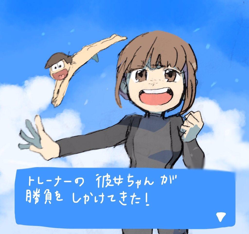 いけ!十四松くん!!!