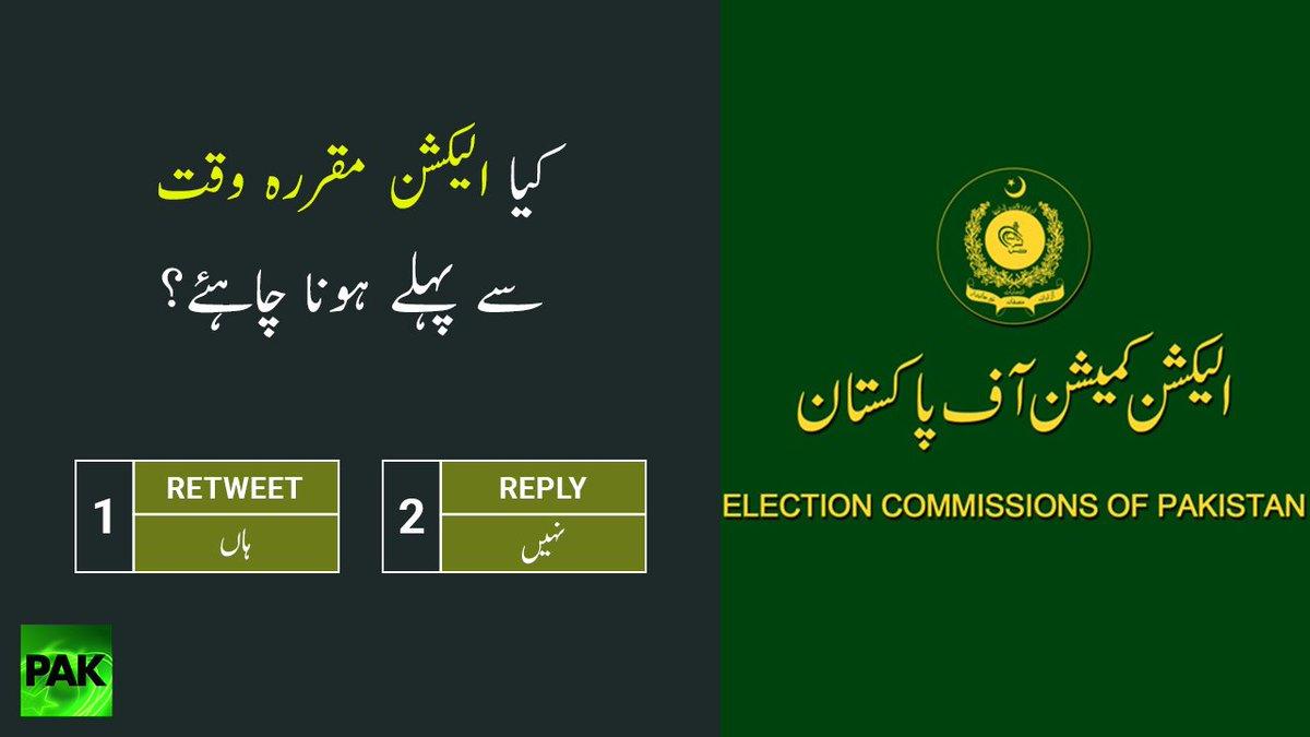 RT @PakMGOfficial: کیا الیکشن مقررہ وقت سے پہلے ہونا چاہئے؟ #PakNews #ElectionDay https://t.co/6AHv2Ldf4U