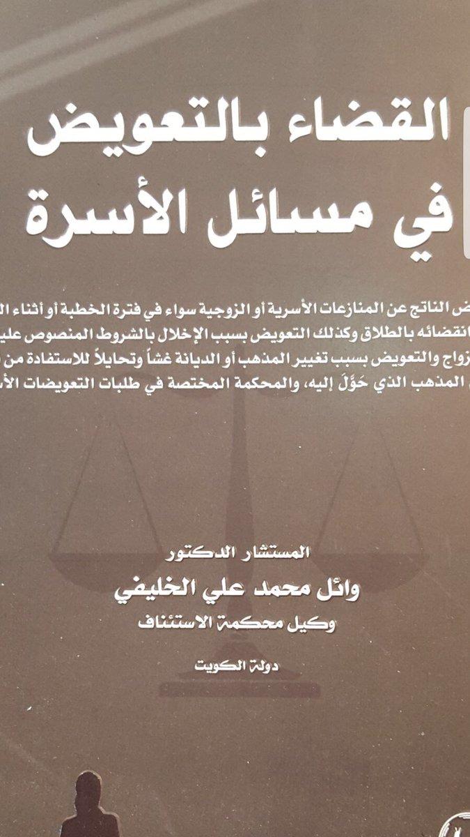 في مؤسسة دار الكتب القانونية بجناح ٥٠ صالة ٦ بمعرض الكتاب، ويحصل متابعون أركان على خصم ٢٥٪  على العديد من الكتب وللمراجعة : ٩٩٠٧٥٩٣٣pic.twitter.com/Nk8t3MmlYz