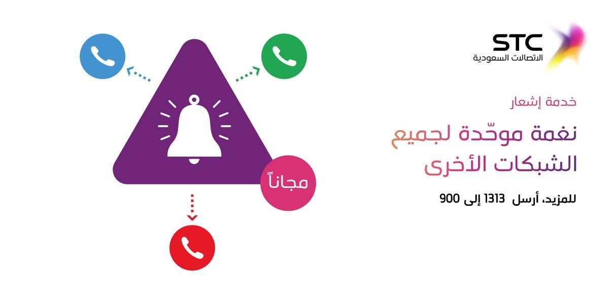 Stc السعودية On Twitter خدمة إشعار نغمة صوتيه لتنبيهك ان الرقم اللي تتصل عليه تابع لمشغل آخر لتفعيل الخدمة المجانية أرسل 1313 إلى 900