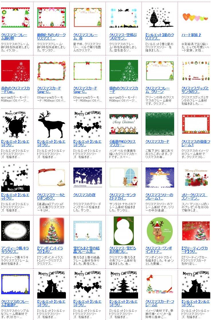 イラストボックス Twitter પર Https T Co 0ykktilkvd クリスマス